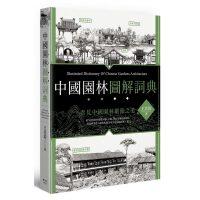 【预订】中���@林�D解�~典 园林设计与鉴赏图鉴 园林建筑手绘 王其�x ���坊