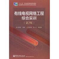 有线电视网络工程综合实训(第2版) 张庆海 9787121246920 电子工业出版社