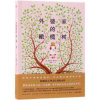 【全新直发】外婆家的橄榄树 中信出版社