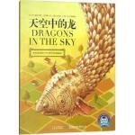 【全新直发】天空中的龙 云南美术出版社