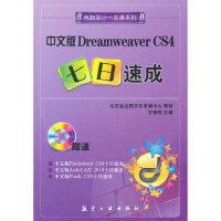 [二手9成新]一点通系列:中文版Dreamweer CS4七日速成甘登岱9787802437012中航书苑文化传媒(北