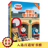托马斯和朋友 情商培养主题绘本(全8册)