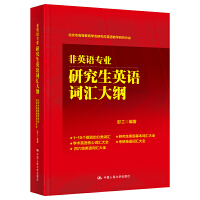 非英语专业研究生英语词汇大纲(北京市高等教育学会研究生英语教学研究分会)