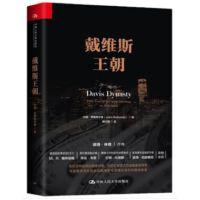 戴维斯王朝 约翰 罗斯柴尔德 杨天南 证券从业者必读书目 中国人民大学出版社