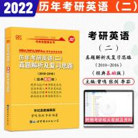 【正版现货】2021张剑考研英语真题解析及复习思路(经典基础版2010-2016)世纪高教 英语二