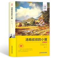 正版全新 汤姆叔叔的小屋/世界文学名著 名家名全译本