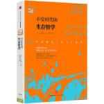 见识城邦 不安时代的生存哲学 山竹伸二,朱悦玮 中信出版社 9787508652122