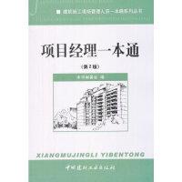 项目经理一本通(第2版)/建筑施工现场管理人员一本通系列丛书 《项目经理一本通》编委会 9787516004418 中
