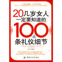 【二手旧书9成新】 20几岁女人一定要知道的100条礼仪细节 茜子著 中国纺织出版社 9787506463638