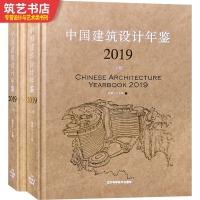 中国建筑设计年鉴2019 上下两册 文化 办公 酒店 住宅 教育 体育 博物馆 建筑设计书籍