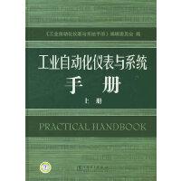 工业自动化仪表与系统手册上册