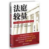 法庭较量――一位京城律师的办案手记