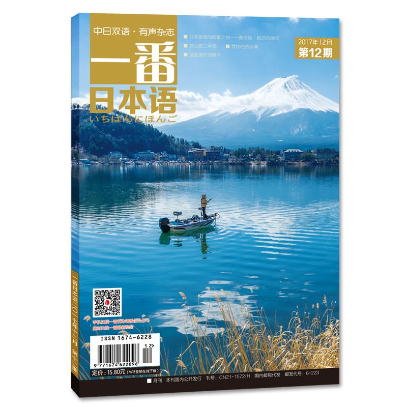 一番日本语(2017.12)(期刊)(全彩)有声有故事的中日双语杂志