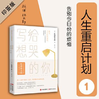 写给想哭的你(《100个基本》作者松浦弥太郎2018年重磅新作!) 日本*受欢迎的生活美学家治愈系生活哲学;亲切而实用的自我修复指南,让受伤的灵魂找回获得幸福的力量。