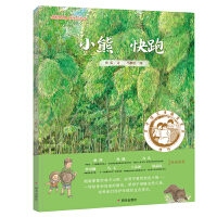家在中国-暖暖的童年-小熊,快跑