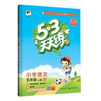 53天天练 小学语文 五年级上册 RJ 人教版 2021秋季 含答案全解全析 课堂笔记 赠测评卷