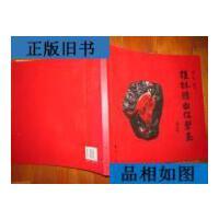 【二手旧书9成新】桂林鸡血红碧玉 12开 *138元 ***