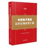 中国电子商务法律法规政策汇编