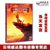 正版 小狮王守护队:狮王再起 迪士尼儿童动画电影DVD光盘碟片双语