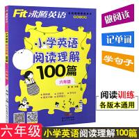 【赠知识小册子】2020 沸腾英语小学英语阅读理解100篇 阅读训练100篇六年级上下册 通用人教版7-8-9岁儿童用