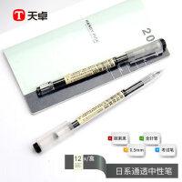 天卓好笔全针管中性笔0.5mm日系通透书写笔类碳素黑色考试笔办公学生用水笔签字笔通透笔杆12支装原品记系列