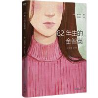 【全新直发】82年生的金智英 一个女孩要经历多少看不见的坎坷,才能跌撞地长大成 人。孔刘、郑裕美主演同名电影。