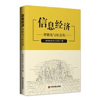 正版!信息经济, 信息社会50人论坛 9787504768278 中国财富出版社