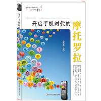 开启手机时代的摩托罗拉 梁换林 9787553440729 吉林出版集团有限责任公司