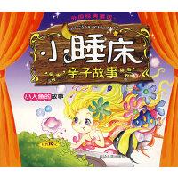 小睡床亲子故事:小人鱼的故事・丑小鸭(注音版)