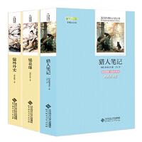 语文新课标必读书3册 儒林外史 镜花缘 猎人笔记 无删减版本 北师大权威出品