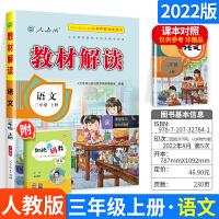 小学教材解读3三年级上册语文 人教版