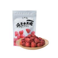 网易严选 冻干草莓粒 30克