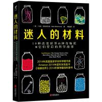 迷人的材料 马克・米奥多尼克著 10种改变世界的神奇物质和它们背后的科学故事 物理世界科普读物未读探索家正版书籍 畅销