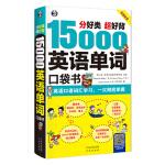 分好类 超好背 15000英语单词 口袋书(便携),英语口语词汇学习,英语入门(双速学习版) [加] Jordan A