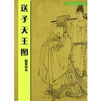 【新书店正版】《送子天王图》临摹范本本社编9787102049519人民美术出版社