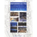 【二手旧书9成新】 旅游与游憩规划设计手册