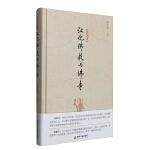 正版全新 白化文文集:汉化佛教与佛寺