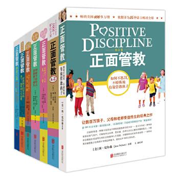 """正面管教套装7册[精选套装]被译成16种语言,畅销全球60多个国家和地区;教给各个年龄段孩子的父母、老师不惩罚、不娇纵地有效管教孩子的""""黄金准则""""。天略图书出品"""