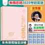 女生版 2020恋词:考研英语全真题源报刊7000词识记与应用大全 朱伟新作