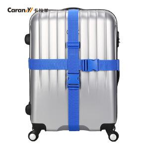 卡拉羊拉杆箱捆绑带行李箱配件登机箱绑带托运箱加固打包绑带箱带CX0336