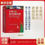牛津中阶英汉双解词典(第5版 缩印本) [英]艾莉森・沃特斯 [英]维多利亚・布尔,刘常华 商务印书馆97871001