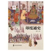 世界历史文化丛书-印度通史