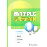 西门子PLC应用案例解析 张豪 编著 中国电力出版社【正版】