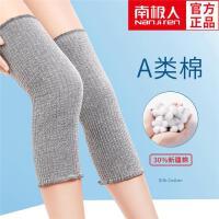 南极人护膝保暖老寒腿老人专用长款男女士关节膝盖保护套夏季薄款