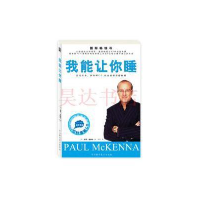 【二手旧书9成新】我能让你睡保罗?麦肯纳浙江科学技术出版正版旧书,放心下单
