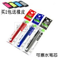 日本百乐 LFBTRF30EF 可擦多功能笔芯 0.38mm/0.5mm