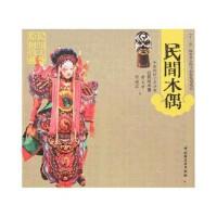 民间木偶黄文中陈晓萍轻工业出版社9787501963591