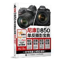 尼康D850单反摄影宝典 相机设置 拍摄技法 场景实战 后期处理 北极光摄影 人民邮电出版社 978711547848