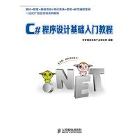 C#程序设计基础入门教程(电子书)