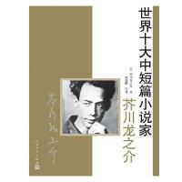 世界十大中短篇小说家.芥川龙之介(电子书)